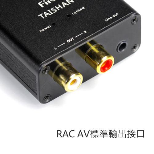 FiiO D03K數位類比音源轉換器(同軸/光纖轉RCA AV立體聲)
