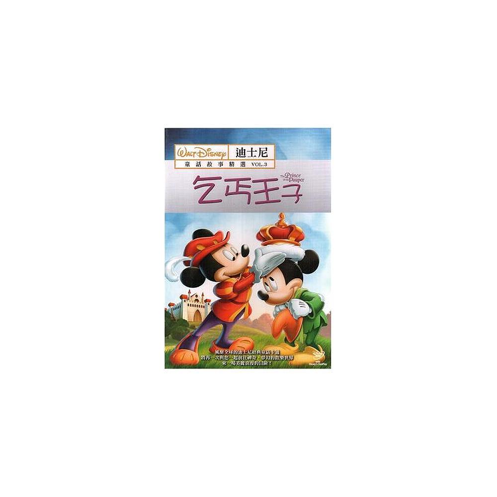 迪士尼童話故事精選DVD(三)乞丐王子