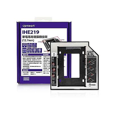Uptech IHE219 筆電專用硬碟轉接架(12.7mm)