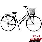 【Fusin】FL-3 經典典雅 淑女車 26吋 單速 搭配 鋁合金輪圈