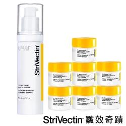StriVectin皺效奇蹟 皺效緊緻繃繃精華 50ml(贈繃繃霜7mlX7)
