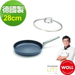 德國 WOLL Diamond Lite Pro 鑽石系列28cm 平底鍋(含蓋)
