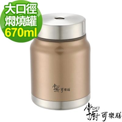 掌廚可樂膳 不鏽鋼超真空燜燒罐670ml(兩色可選)