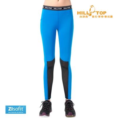 【hilltop山頂鳥】女款ZIsofit吸濕排汗抗UV彈性內搭褲S07FF5寶藍
