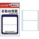 龍德 LD-1001 全白 自黏標籤 30P  (20包/盒)