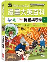 漫畫大英百科【生物地科1】:昆蟲與蜘蛛
