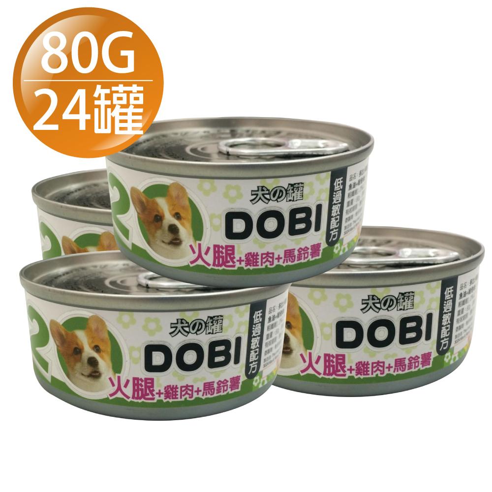 摩多比-DOBI多比小狗罐-火腿+雞肉+馬鈴薯