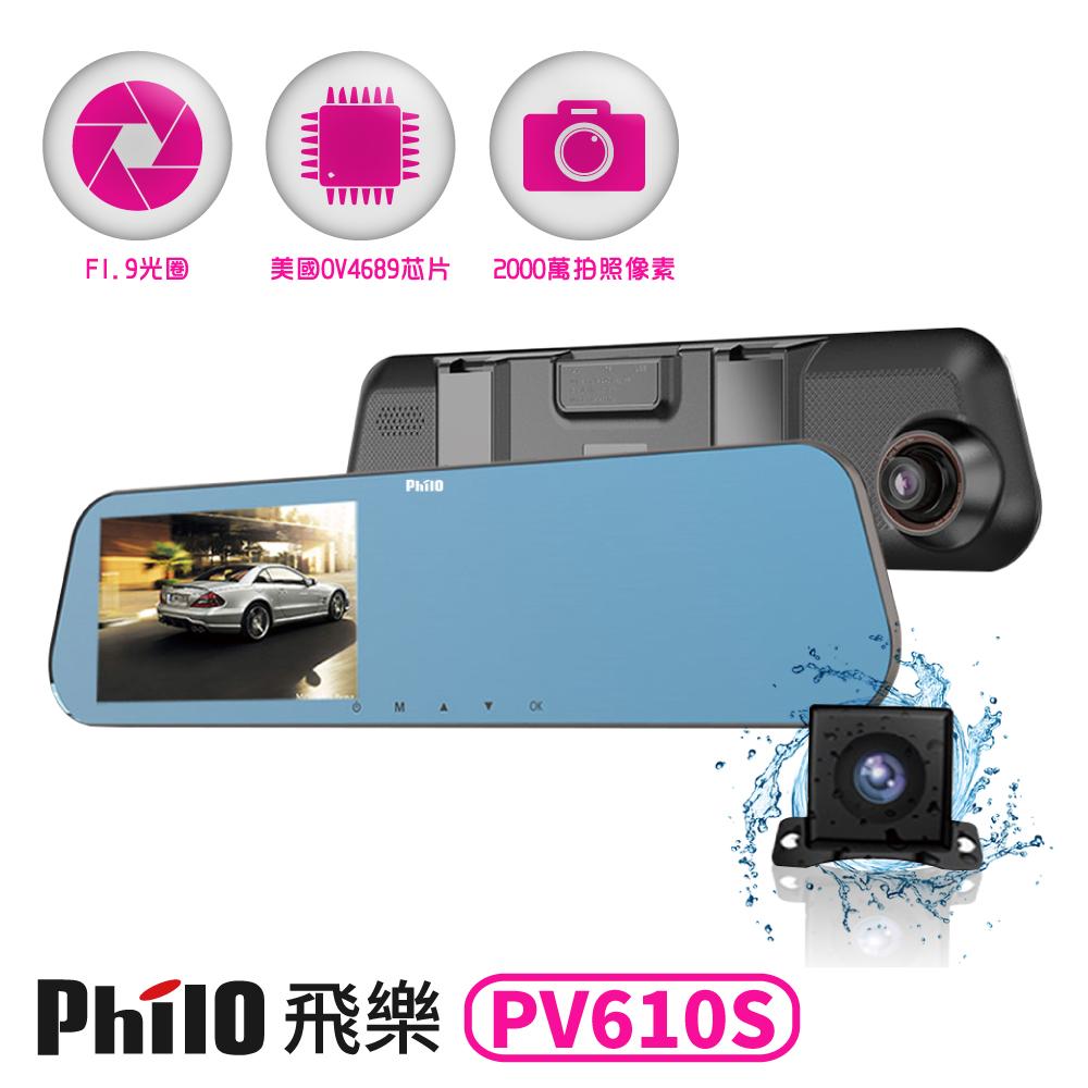 飛樂PV610S頂級4.3吋雙鏡頭安全預警行車紀錄器-急速配