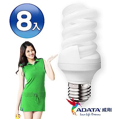 威剛 ADATA  23W 螺旋省電燈泡 白光(8入)