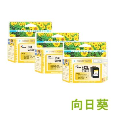 向日葵 for HP NO.63XL 2黑1彩超值組 高容量環保墨水匣