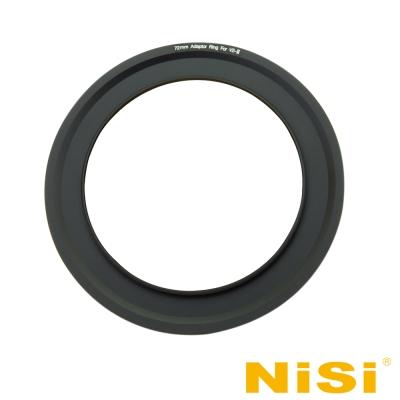 NiSi 耐司 100系統 72-86mm 濾鏡支架轉接環 V2-II 專用
