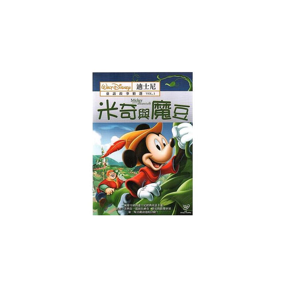 迪士尼童話故事精選DVD(一)米奇與魔豆