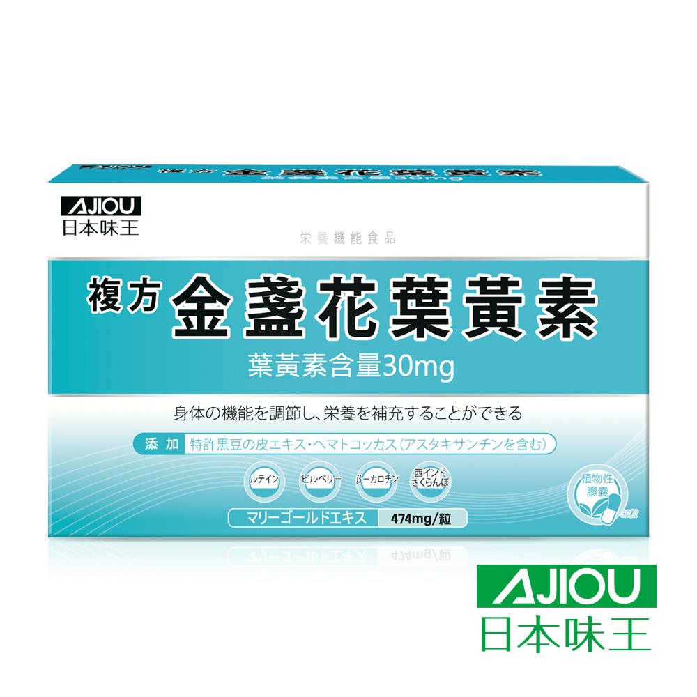 日本味王複方金盞花葉黃素(30粒/盒)