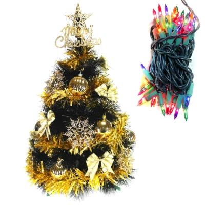 台製2尺(60cm)黑松針葉聖誕樹 (金色系配)+50燈彩色鎢絲燈