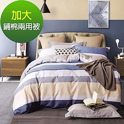 Ania Casa紳士之約 加大鋪棉兩用被套 100%精梳純棉 加大床包四件組