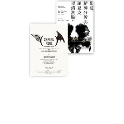 心理學套書(路西法效應〔修訂版〕+恨意、精神分析與羅夏克墨漬測驗)