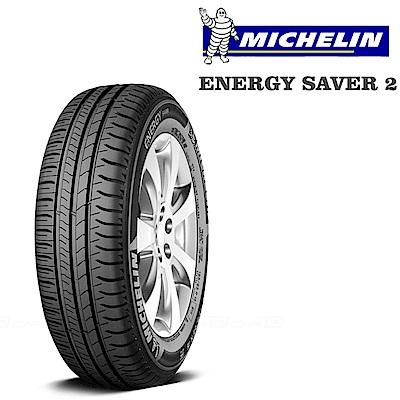 【米其林】SAVER+ 185/55/14 吋輪胎 送專業安裝