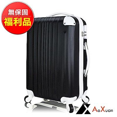 福利品 AoXuan 24吋行李箱 ABS防刮耐磨硬殼旅行箱 玩色人生(時尚黑/白)