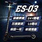 【e路通】ES-03 碳纖維 24V鋰電 LG電芯 快速折疊 成人電動滑板車