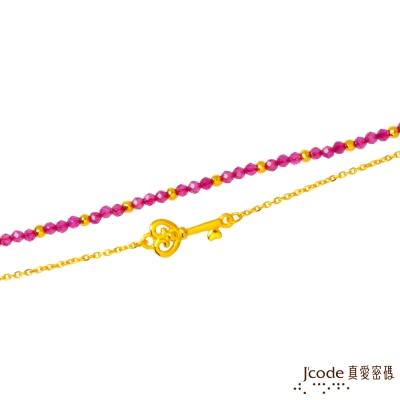 J'code真愛密碼 愛情鑰匙黃金/石英手鍊-雙鍊款