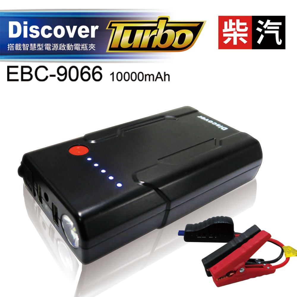 飛樂Discover EBC-9066  汽柴油強化救車行動電源( 贈收納包+保冰袋)-急速配