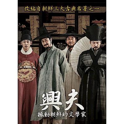 興夫:撼動朝鮮的文學家 DVD