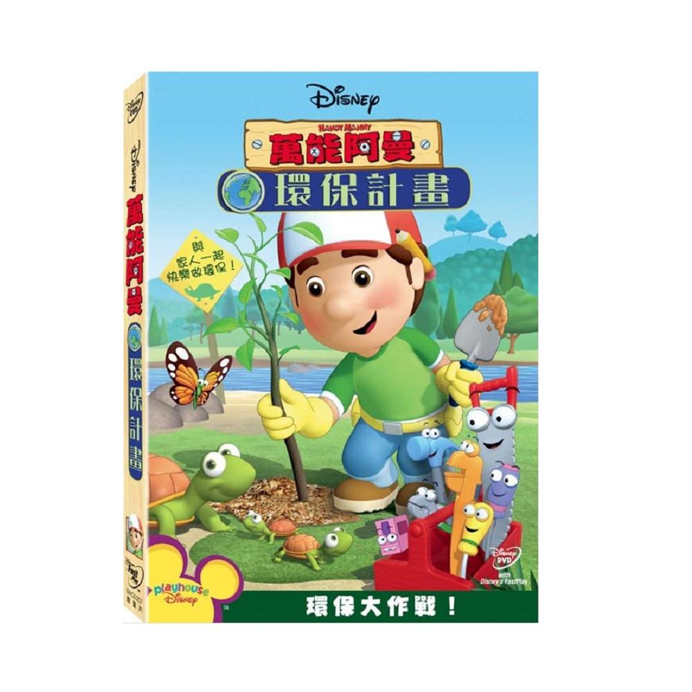 萬能阿曼:環保計畫 DVD