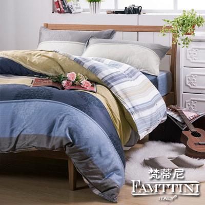 梵蒂尼Famttini-情綻賽納 雙人頂級純正天絲萊賽爾兩用被床包組