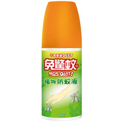 免驚蚊 MOSQUIT植物防蚊液 80ml