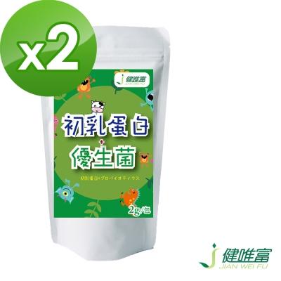 【健唯富】初乳蛋白+優生菌(15包/袋)-2袋