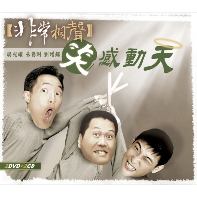 《非常相聲》之【笑感動天】( 2 CD+ 2 DVD)