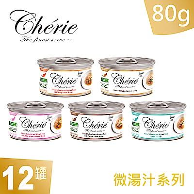 Cherie法麗 貓罐頭 微湯汁系列 12罐混合組(80g) 五種口味混合