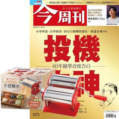 今周刊  半年26期  贈 愛上100%天然原味的手感麵食X~Galaxy製麵機~