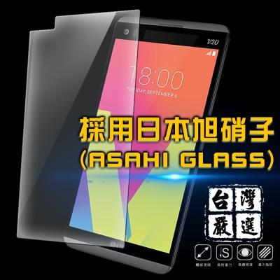 LG V20  疏水疏油超硬9H鋼化玻璃保護貼