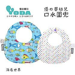 YoDa 優的嬰幼兒口水圍兜-海底世界