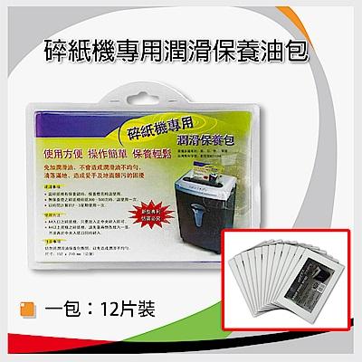 【三包/36片入】碎紙機專用潤滑保養包(一包12入) - 免加潤滑油/ 不沾手/ 使用方便