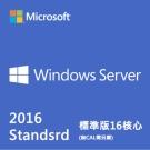 中文微軟伺服器Win Server 2016標準16核心隨機版