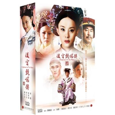 後宮甄嬛傳-DVD