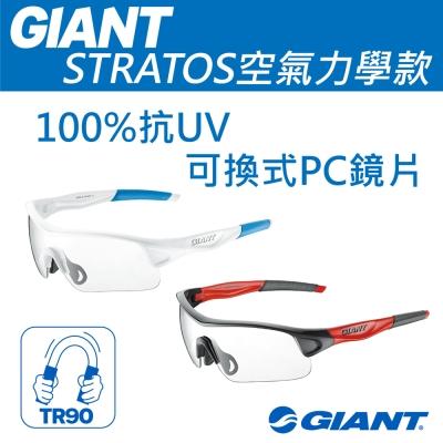 GIANT STRATOS 空氣力學款自行車太陽眼鏡(可換式PC鏡片)