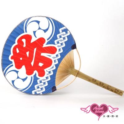 扇子-太鼓祭字扇角色扮演道具-深藍F-AngelH