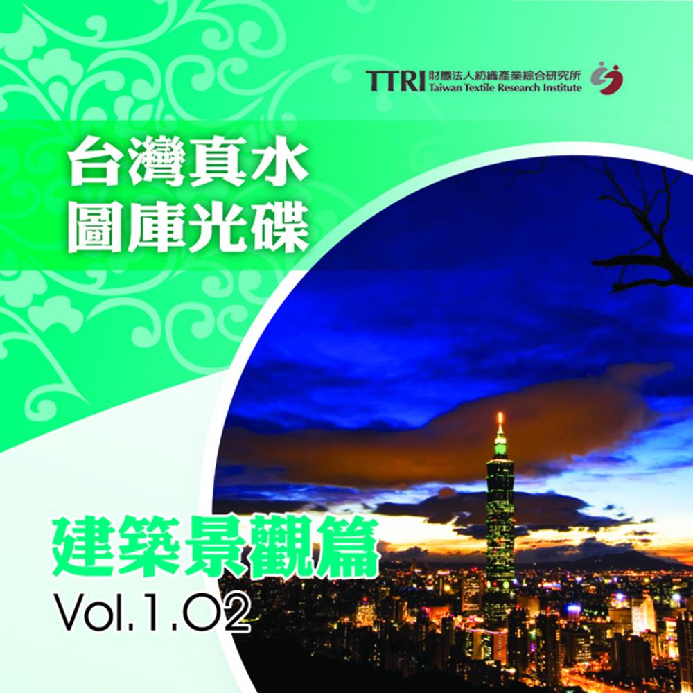 台灣真水影像圖庫 建築景觀篇-02