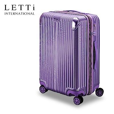 LETTi 奇幻再現 24吋斜紋可加大行李箱(女神紫)