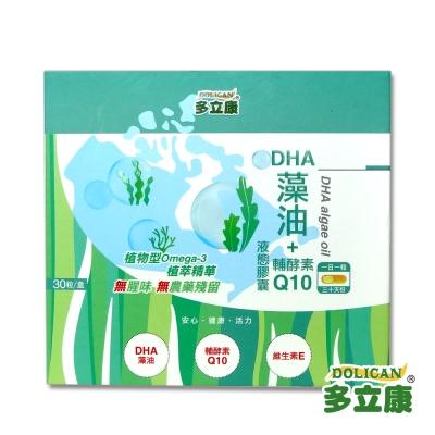 (即期品)多立康 DHA藻油+輔酵素Q10植物液體膠囊(30粒/瓶)