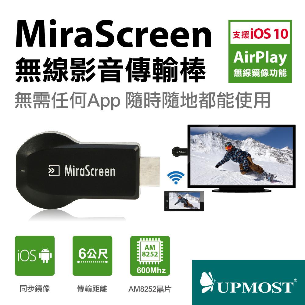 Upmost  無線影音傳輸棒-MiraScreen @ Y!購物