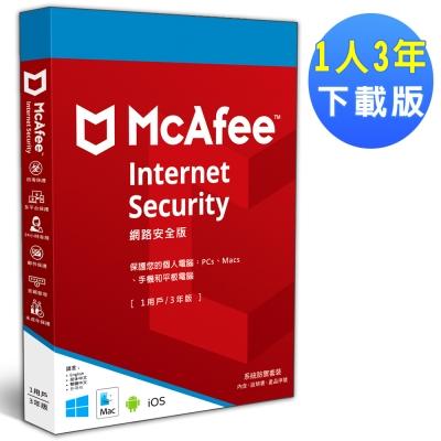 McAfee Internet Security 2018網路安全1人3年 中文下載版