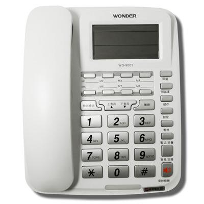 WONDER-旺德8組記憶來電顯示有線電話-WD-9001-兩色