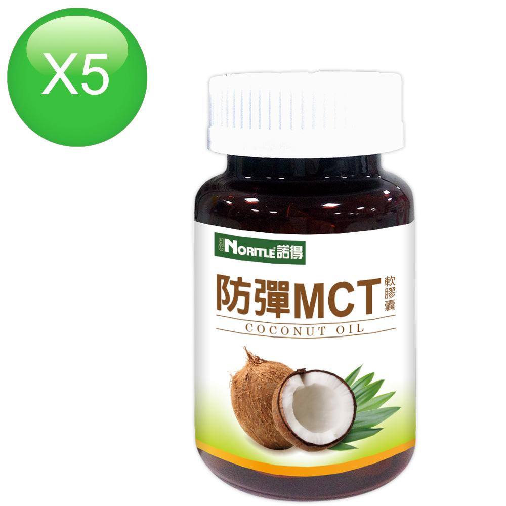 諾得防彈MCT軟膠囊(60粒X5瓶)