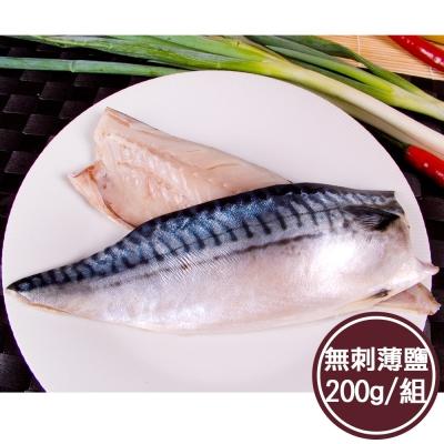 新鮮市集 人氣挪威無刺薄鹽鯖魚片(100g/2片)