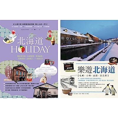 這樣玩北海道一次就上手:樂遊北海道 + 北海道HOLIDAY