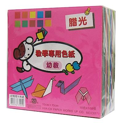 腊光幼教色紙 10色 15x15cm  (1000入/包)